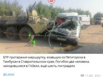 Російські військові давлять БТРами дітей