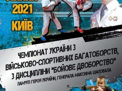 Завтра розпочнеться чемпіонат України з військово-спортивних багатоборств пам'яті Героя України генерал-майора Максима Шаповала