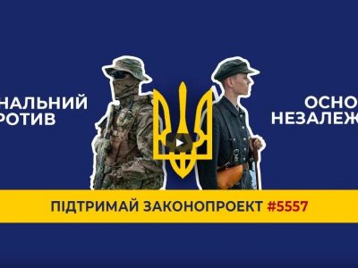 Національний спротив має підсилити загальну обороноздатність України в умовах протидії агресії ворога
