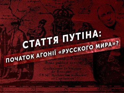 Стаття Путіна: початок агонії «русского мира»?