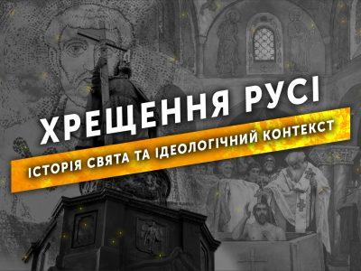 Хрещення Русі: історія свята та ідеологічний контекст