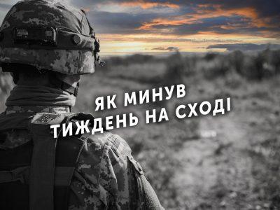 Тиждень на передовій: 58 порушень режиму «тиші», троє захисників України загинули, восьмеро дістали поранення