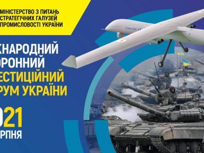 12 серпня відбудеться Міжнародний оборонний інвестиційний форум