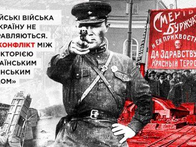 «Червоний терор», що винищив сотні тисяч людей, принесли в Україну більшовики на своїх багнетах – Ігор Вітик