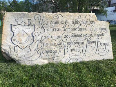 Чи бути пам'ятнику Івану Богуну у Вінниці?