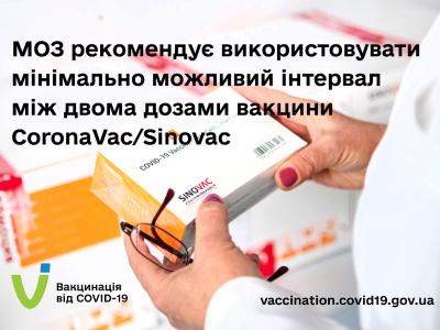 МОЗ рекомендує використовувати мінімально можливий інтервал між двома дозами вакцини CoronaVac/Sinovac
