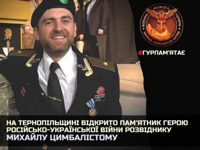 На Тернопільщині відкрито пам'ятник герою російсько-української війни розвіднику Михайлу Цимбалістому