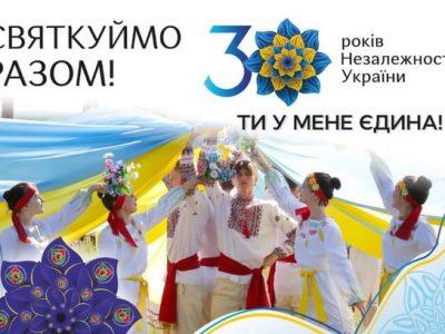 Як Сєвєродонецьк святкуватиме День Незалежності