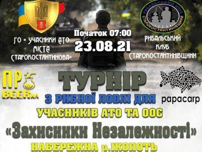 Учасники російсько-української війни поборються за кубок «Захисники Незалежності 2021»