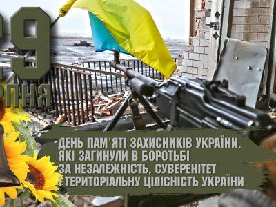 Великий репортаж. День пам'яті захисників з усіх куточків України