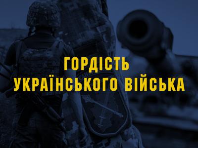 Гордість українського війська