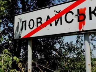 «Іловайський котел» — ще двох російських генералів підозрюють у віроломному вбивстві захисників України