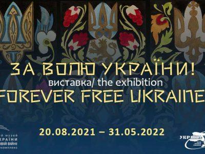 До 30-річчя Незалежності в Києві вперше відкриється унікальна українсько-американська виставка «За волю України!»