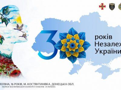 До Дня Незалежності на білбордах розмістять найкращі малюнки юних українців