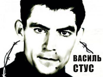 Сьогодні день пам'яті Василя Стуса