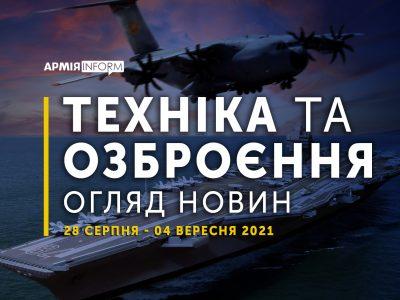 Огляд новин ОВТ: концепт БМП майбутнього, авіаносець нового покоління та високоточна ракета з лазерним самонаведенням