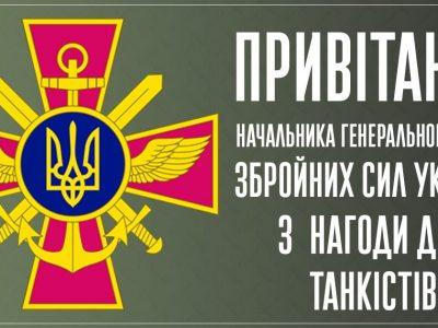 Привітання начальника Генерального штабу Збройних Сил України з Днем танкістів
