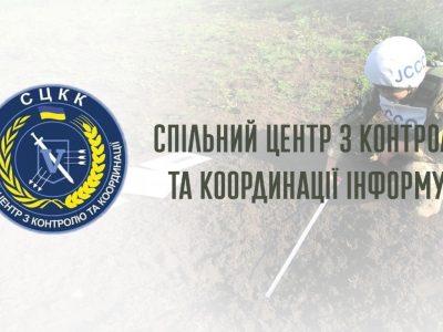 На адресу СММ ОБСЄ українська сторона надала 109 нот про грубі порушення режиму припинення вогню з боку ЗФ РФ – СЦКК