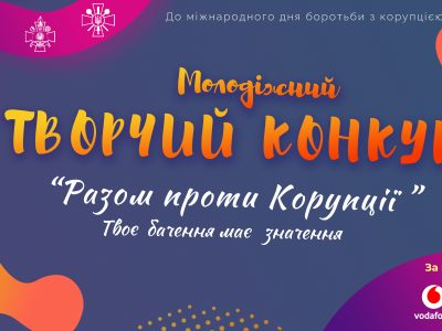 «Разом проти корупції! Твоє бачення має значення»: НУОУ проводить молодіжний творчий конкурс