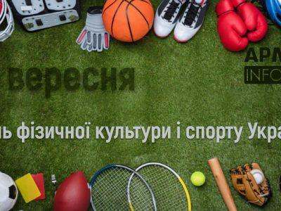 CITIUS, ALTIUS, FORTIUS: Україна відзначає День фізичної культури та спорту