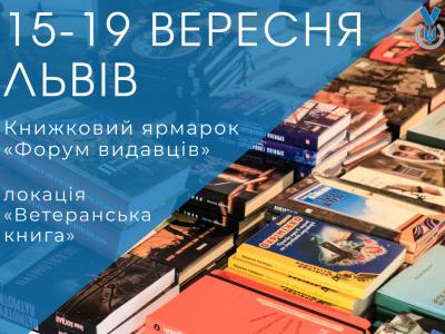 На львівському «Форумі видавців – 2021» діятиме локація «Ветеранська книга»!