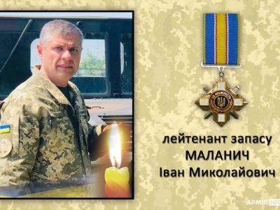 У Львові попрощалися із загиблим воїном-десантником Іваном Маланичем