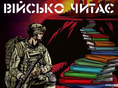 «ВІЙСЬКО ЧИТАЄ»: 3 300 книг передали бібліотекам військових частин Львівського гарнізону