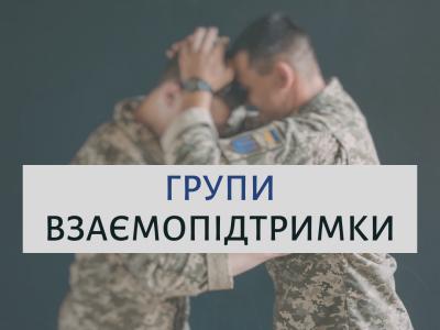 У Львові працюватиме група підтримки для ветеранів АТО/ООС «рівний-рівному»
