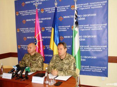 Чи вплине зменшення кількості районних ТЦК та соцпідтримки на якість призову на Чернігівщині