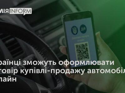 Українці зможуть оформлювати договір купівлі-продажу автомобіля онлайн