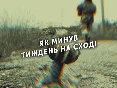Тиждень на передовій: 69 порушень «тиші», троє захисників України загинули, 17 дістали поранення, 1 – бойове травмування