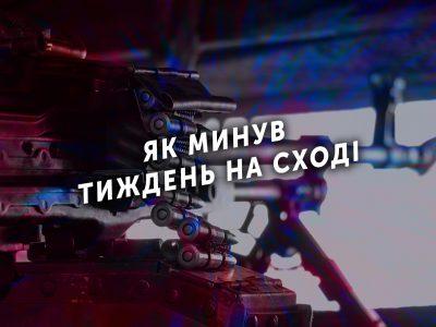 Тиждень на передовій: 43 порушення режиму «тиші», один захисник України загинув, 6 дістали поранення, 1 – мінно-вибухову травму