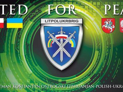 ЛитПолУкрбриг проведе міжнародну конференцію