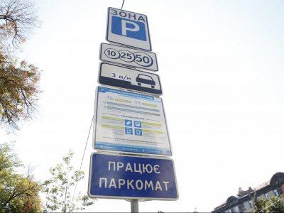У Києві паркування для учасників АТО/ООС зроблять безкоштовним