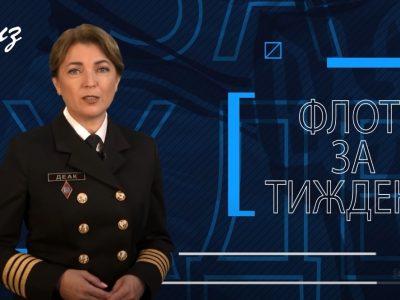 Новий випуск телевізійної програми «Флот за тиждень» Телерадіостудії МО України «Бриз»
