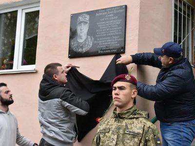 У Києві відкрили меморіальну дошку розвіднику Леоніду Добрянському