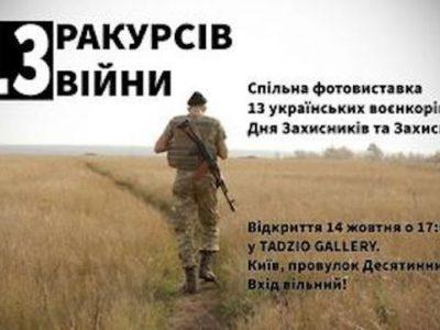 «13 ракурсів війни» – фотовиставка про «залаштунки» збройної боротьби