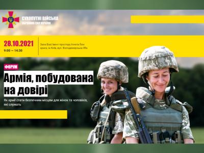 Відбудеться форум «Армія, побудована на довірі…»