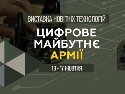 У Києві проведуть спеціалізовану виставку новітніх зразків озброєння та техніки