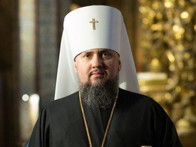 Привітання Митрополита Епіфанія з Покровою Пресвятої Богородиці та Днем захисників і захисниць України