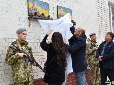 У Хмельницькому відкрили меморіальні дошки загиблим Володимиру Ковалю та Іллі Павлову