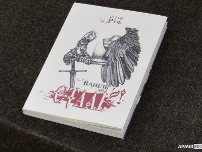 У Львові презентували нову поетичну збірку Юрія Руфа