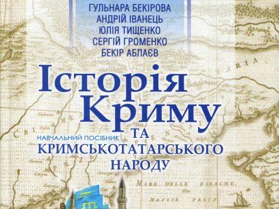 Про історію та українське відродження Криму розповідають нові книжки