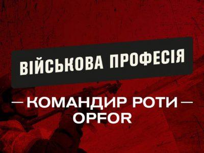 Військова професія – командир роти OPFOR